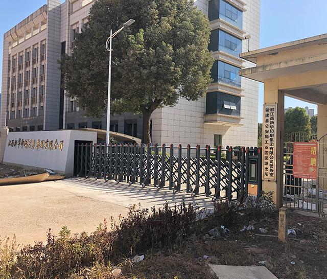 江西新华印刷集团有限公司   电动伸缩门   工程案例