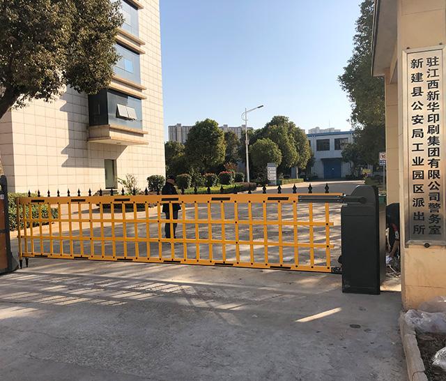 江西新华印刷集团有限公司   道闸   工程案例