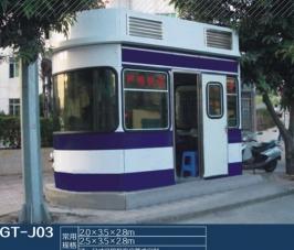 治安岗亭GT—J05